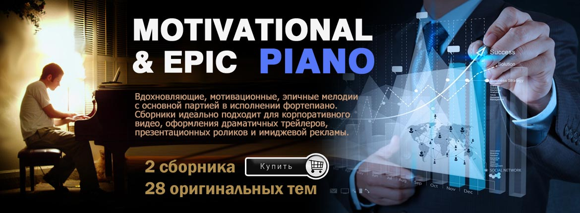 Motivational&Epic Piano