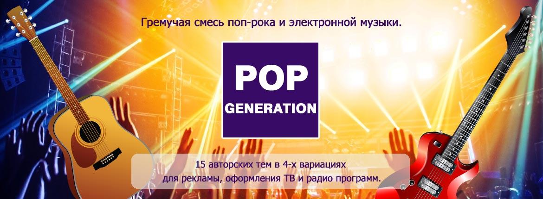 POP GENERATION