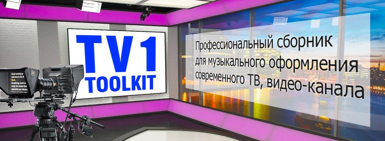 BMRU_199 TV TOOLKIT 1
