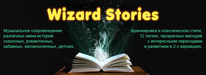BMRU_201 WIZARD STORIES